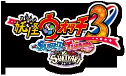 妖怪ウォッチ3(スシ・テンプラ・スキヤキ)攻略・QRコード最新情報まとめブログ