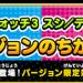 【妖怪ウォッチ3】スシ・テンプラどっち買えばいい?どう違うの?