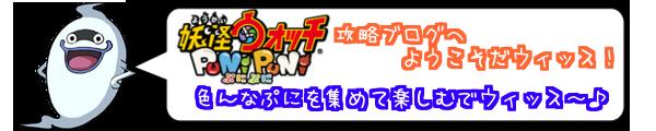 ぷにぷに攻略ブログ
