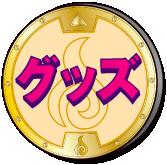 medal_goods