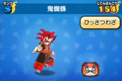 onikumo