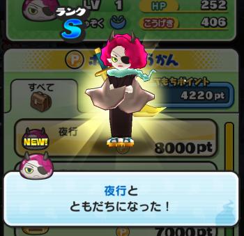 yagyou01