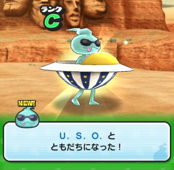 U・S・O