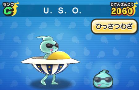 U・S・O1