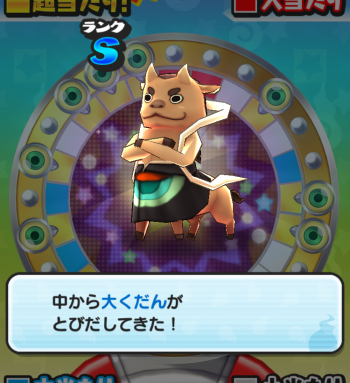 daikudan