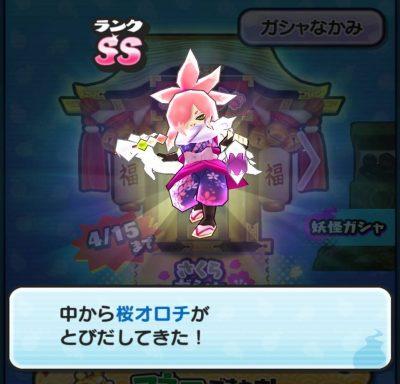 sakuraorochi3
