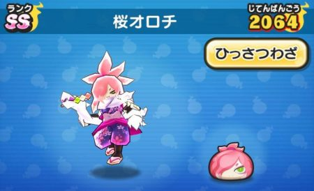sakuraorochi2