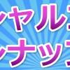 妖怪三国志 スペシャルコインで入手できる妖怪一覧※4月7日更新♪